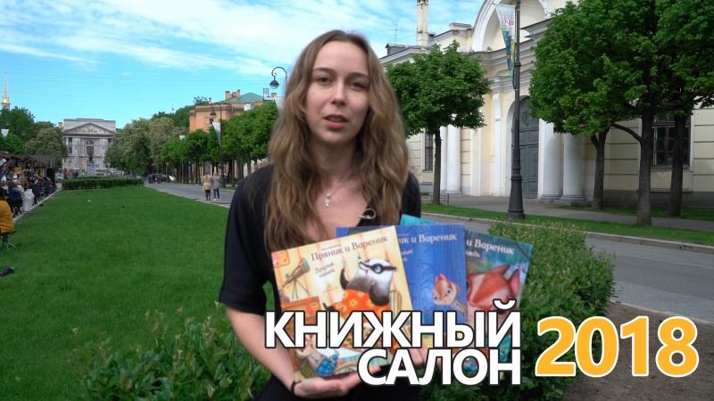 Ирина Зартайская представляет серию «Душевные истории про Пряника и Вареника»