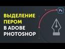 Инструмент перо в фотошопе. Как пользоваться пером в Фотошопе