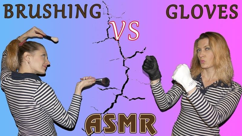 асмр триггеры - перчатки против кисточек / asmr latex gloves vs asmr brushing - test triggers
