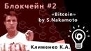 Блокчейн 2. Bitcoin by S. Nakamoto