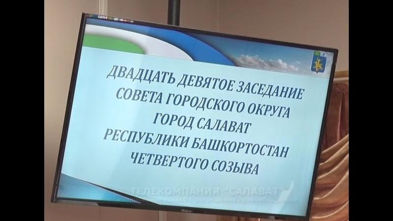 Заседание Совета ГО г Салават Бюджет