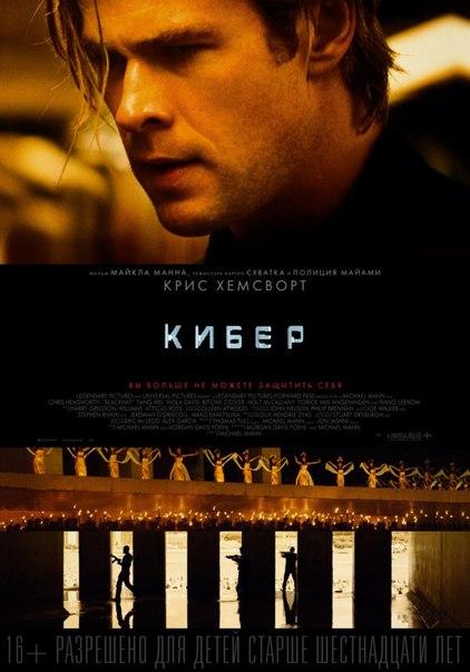 Кибер (2015)