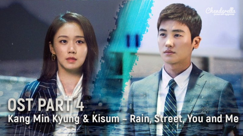 Kang Min Kyung Kisum – Rain, Street, You and Me (Suits OST Part 4)