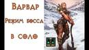 Diablo 3 завоевание РЕЖИМ БОССА за варвара в соло