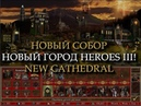 Мрачный город Собор для Героев 3? (Heroes III Cathedral Town)