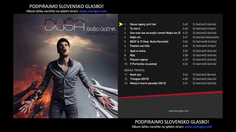 Sašo Gačnik »Svarogov« - DUŠA (full album) / Сашо Гачник »Сварогов« - ДУША