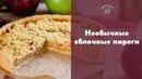 3 рецепта необычных яблочных пирогов [sweet flour]