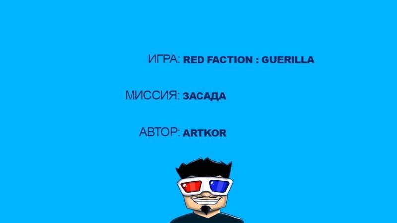   ARTKOR   Red Faction: Guerilla   Часть вторая   Засада  