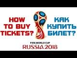 ⚽Как купить билет чемпионата мира по футболу ФИФА 2018?🏆 How to buy tickets to FIFA World Cup 2018?