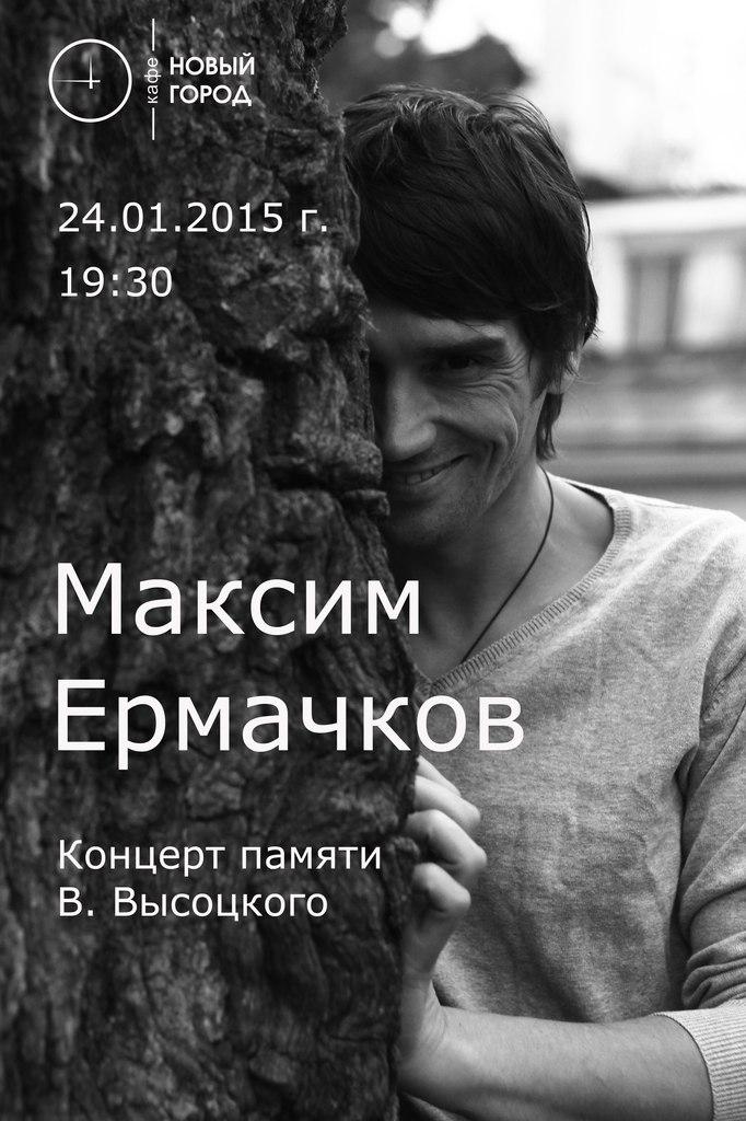 Афиша Тамбов 24.01 Максим Ермачков