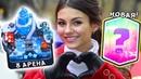 Новая ЛЕГА и новая АРЕНА в ЖЕНСКОЙ ЛИГЕ Clash Royale