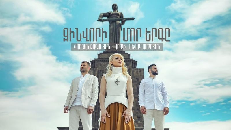 Arpi, Sevak Amroyan, Vardan Badalyan - Zinvori Mor Yerge / Զինվորի մոր երգը