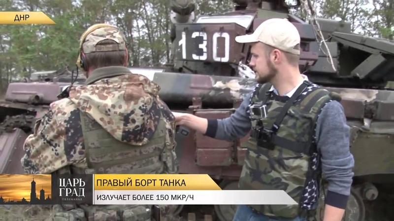 ЭКСКЛЮЗИВ По итогам расследования НацГвардия использует зараженные радиацией танки Украина