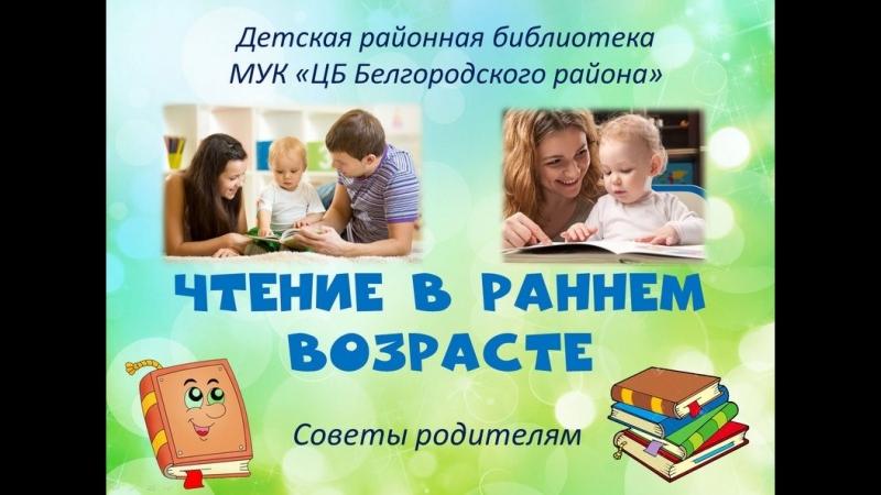 Чтение в раннем возрасте: с рождения до 3 лет