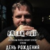 Freak_Out! Crazy Birthday vol. 17 - Rogue