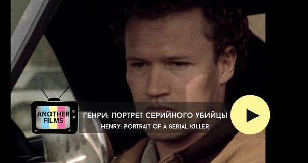 Генри: Портрет серийного убийцы (Henry: Portrait of a Serial Killer)