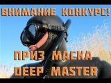 ★ Внимание Конкурс! ★ Приз маска для подводной охоты Deep Master.