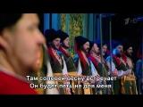Не для меня придет весна - Кубанский казачий хор