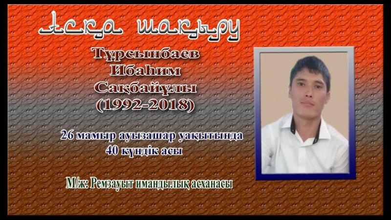 Түркістан_Асқа шақыруТұрсынбаев Ибраһим Сақбайұлы
