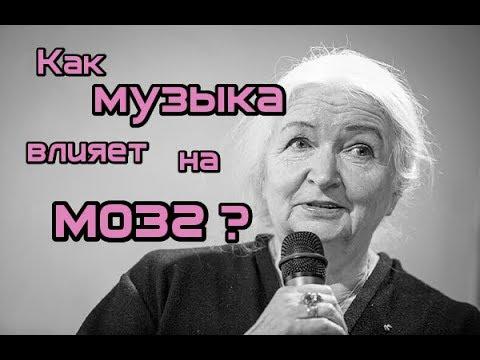 Черниговская Т.В. - Музыка и мозг