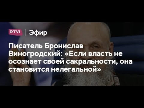 Бронислав Виногродский: «Если власть не осознает своей сакральности, она становится нелегальной»