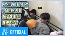 여름에도 춥고 겨울에도 추운 침대의 새 주인은?|Stray Kids: 제9구역 시즌4 EP.05