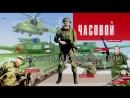 Часовой. Военные реставраторы (15.07.2018, Познавательный) HD
