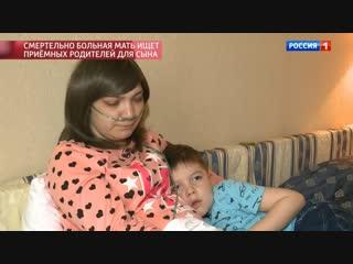 Смертельно больная мать с 4-й стадией рака ищет приемных родителей для своего шестилетнего сына.