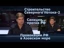 Вадим Карасев и Иван Винник в Вечернем прайме на 112, 13.08.2018 2/2