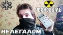 Нелегальный Чернобыль 1 Подготовка/Vlog