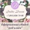 Оформление свадьбы цветами, тканью, шарами