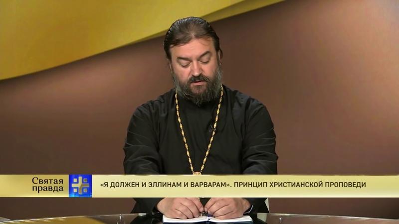 Прот.Андрей Ткачёв «Я должен и эллинам и варварам». Принцип христианской проповеди