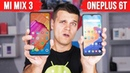 OnePlus 6T или Xiaomi Mi Mix 3 - Кто из ВАС победит?