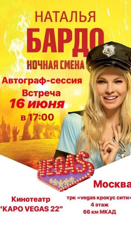Наталья Бардо | Москва