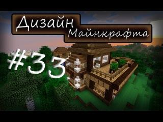 Дизайн Майнкрафта 33-й выпуск: ЛЕСНОЙ ДОМИК!