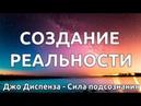 Энергия и материя реагируют на ВНИМАНИЕ Джо Диспенза Сила подсознания 1