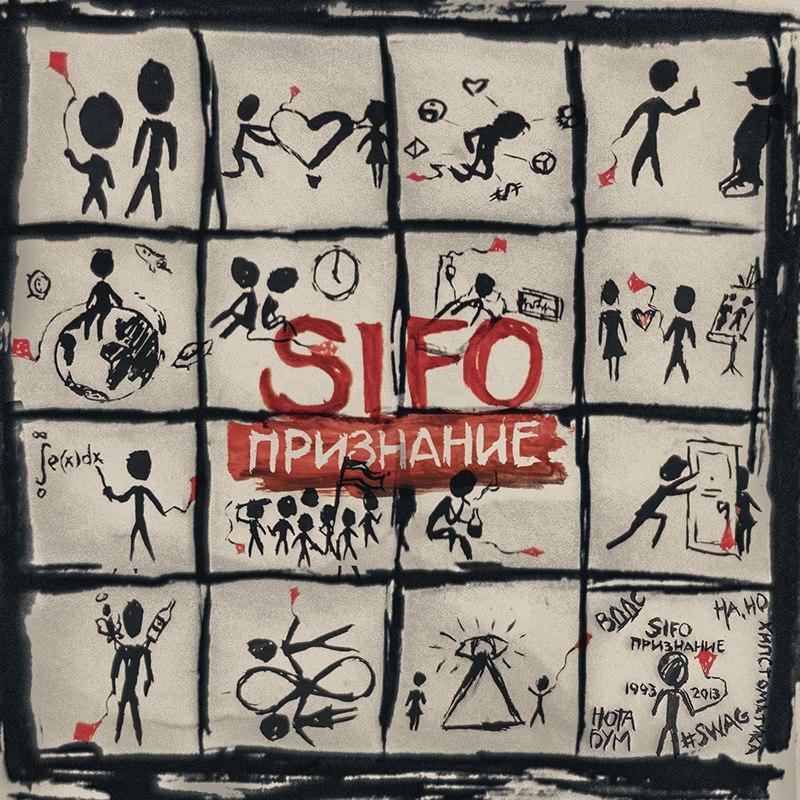 Скачать SIFO - Признание (2013)
