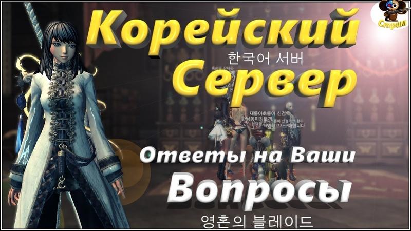 Корейский сервер Ответы на ваши вопросы BNS Корея