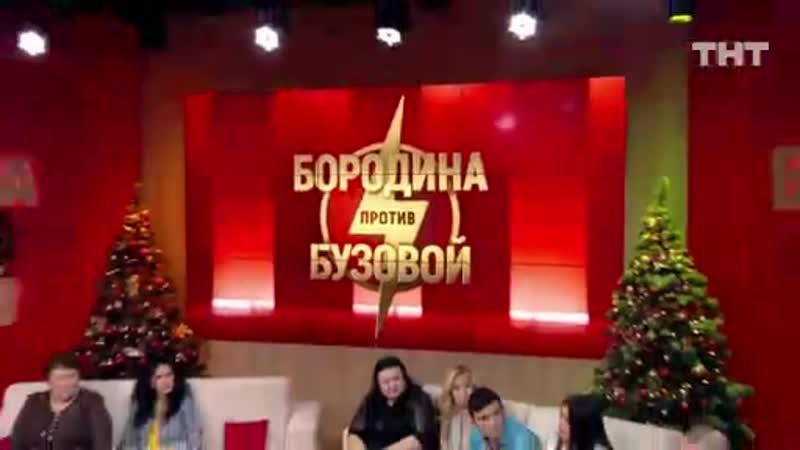 Бородина против Бузовой, 1 сезон, 84 выпуск (14.12.2018)