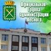 """Администрация городского округа """"Город Лесной"""""""
