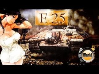 E-25 | Милый | WorldofTanks [wot-vod.ru]
