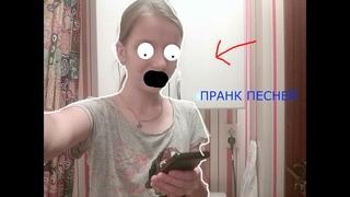 ПРАНК ПЕСНЕЙ НАД ПОДРУГОЙ\Ulyana Kaltygina