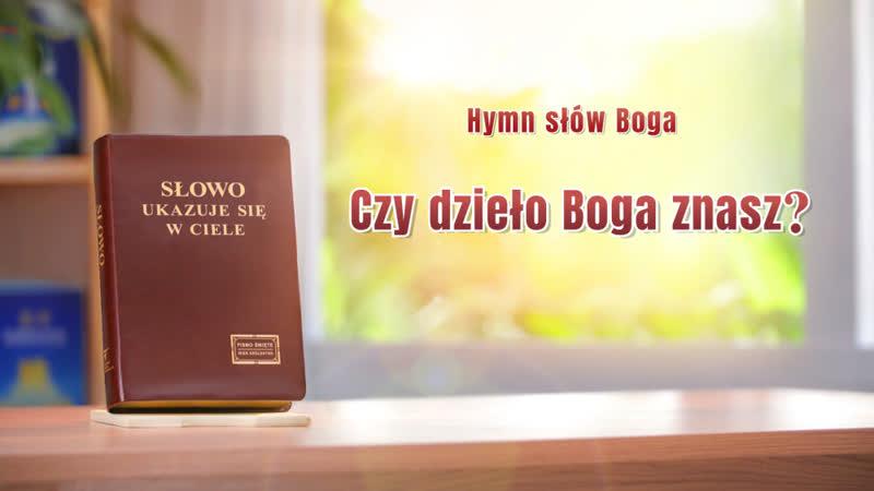 """Muzyka Chrześcijańska 2018 """"Czy Dzieło Boga znasz """" Nadszedł Chrystus dni ostatecznych"""