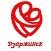 Волонтёрское движение Милосердие - Дзержинск