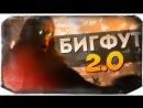 TheBrainDit BIGFOOT 2 0 ● ЖУТКИЙ ИСПУГ ОТ ВСТРЕЧИ С БИГФУТОМ