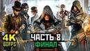 Assassin's Creed: Syndicate, Прохождение Без Комментариев - Часть 8: Глава 9 [PC | 4K | 60FPS]