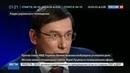 Новости на Россия 24 • Против главы МВД Украины Авакова возбуждено уголовное дело