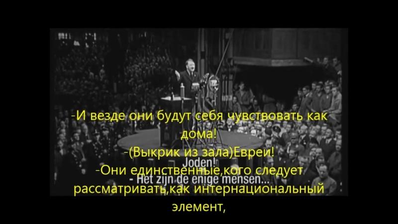 Адольф Гитлер о евреях - отрицание / замалчивание Холокоста