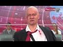 Лжец Лжец, если бы Дмитрий Киселев говорил правду   Пороблено в Украине, пародия 2014