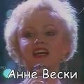 Музыка 80-90-2000-х on Instagram Красивая песня, но, к сожалению, звук и картинка немного не совпадают ( Анне Вески - Межсезонье 1991 год. #90...